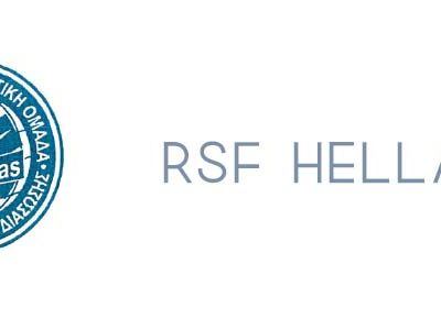 Donation To RSF Hellas